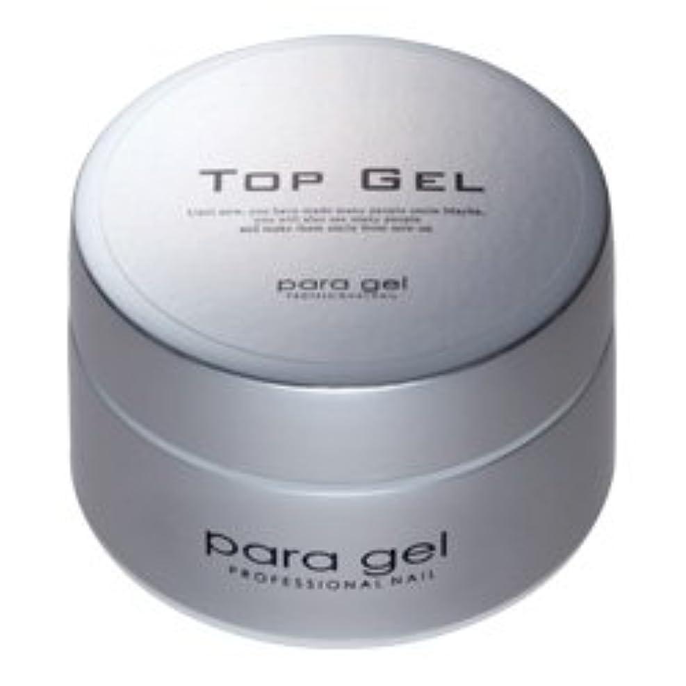 飼い慣らす不機嫌遠足★para gel(パラジェル) <BR>トップジェル 10g