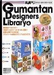 具満タン デザイナーズライブラリー 4