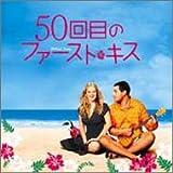 オリジナル・サウンドトラック 50回目のファースト・キス