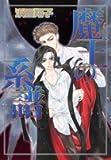 魔王の系譜 (ゼロコミックス)