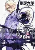 ナツノクモ 5 (IKKI COMICS)