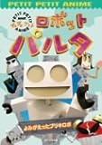 ロボットパルタ よみがえったブリキロボ [DVD]