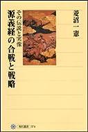 源義経の合戦と戦略 ―その伝説と実像― (角川選書)