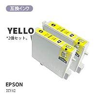 GMY EPSON エプソン ICY42 互換インク(2個セット)4580682437876