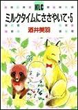 ミルクタイムにささやいて 5 (レディース・コミックス)