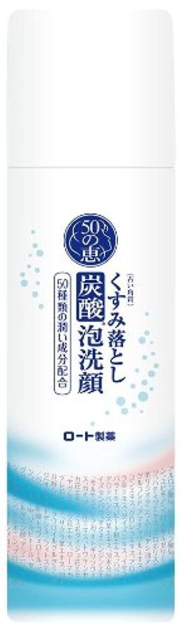 50の恵 泡洗顔 150g