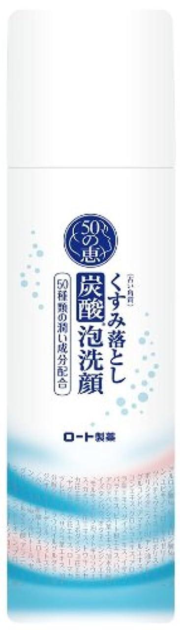 スリム高齢者対話50の恵 泡洗顔 150g