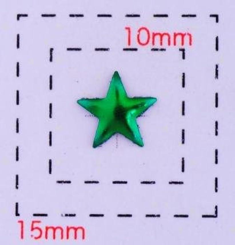 時代遅れ流用するあたり星型カラフルスタッズ6ミリ(星)《ネイル?デコ電用メタルパーツ》グリーン10個入