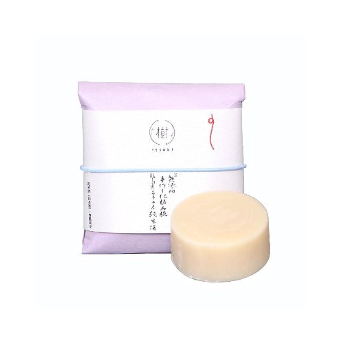 樹 無添加手作り化粧石鹸60g 福島県喜多方産 純米酒