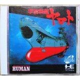 宇宙戦艦ヤマト 【PCエンジン】