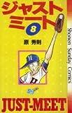 ジャストミート 8 (少年サンデーコミックス)