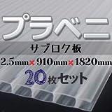 プラベニ(R) 2.5mm厚 ナチュラル 910mm×1820mm(20枚)