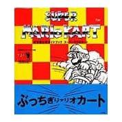 任天堂公式ガイドブックスーパーマリオカート