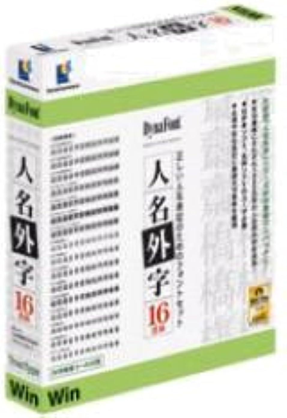 最大バリケード価格DynaFont 人名外字16書体 for Windows