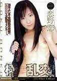 極乱交 恋野恋 [DVD]