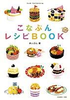 こなぷんレシピbook (ワンダーライフスペシャル)
