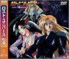 ロスト・ユニバース Vol.4 [DVD]