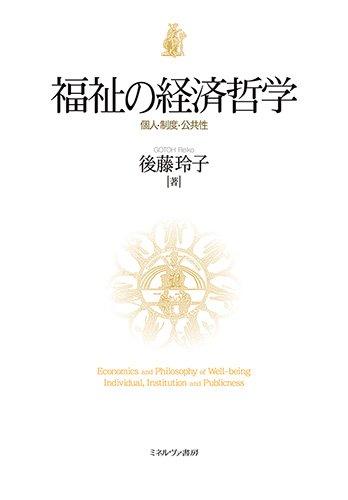 福祉の経済哲学:個人・制度・公共性