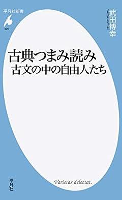 古典つまみ読み 古文の中の自由人たち (平凡社新書 920)