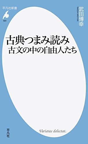 古典つまみ読み 古文の中の自由人たち (平凡社新書)