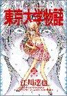 東京大学物語 (18) (ビッグコミックス)
