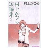 村上かつら短編集 2 (ビッグコミックス)