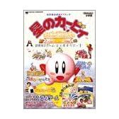 星のカービィスーパーデラックス―豪華6大ゲーム・まるわかりガイド (ワンダーライフスペシャル―任天堂公式ガイドブック)