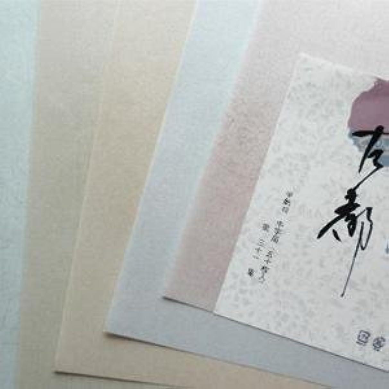 箱兵隊ドナー半紙屋e-shop 書道 仮名用料紙 古都 細字用 全懐紙判 25枚