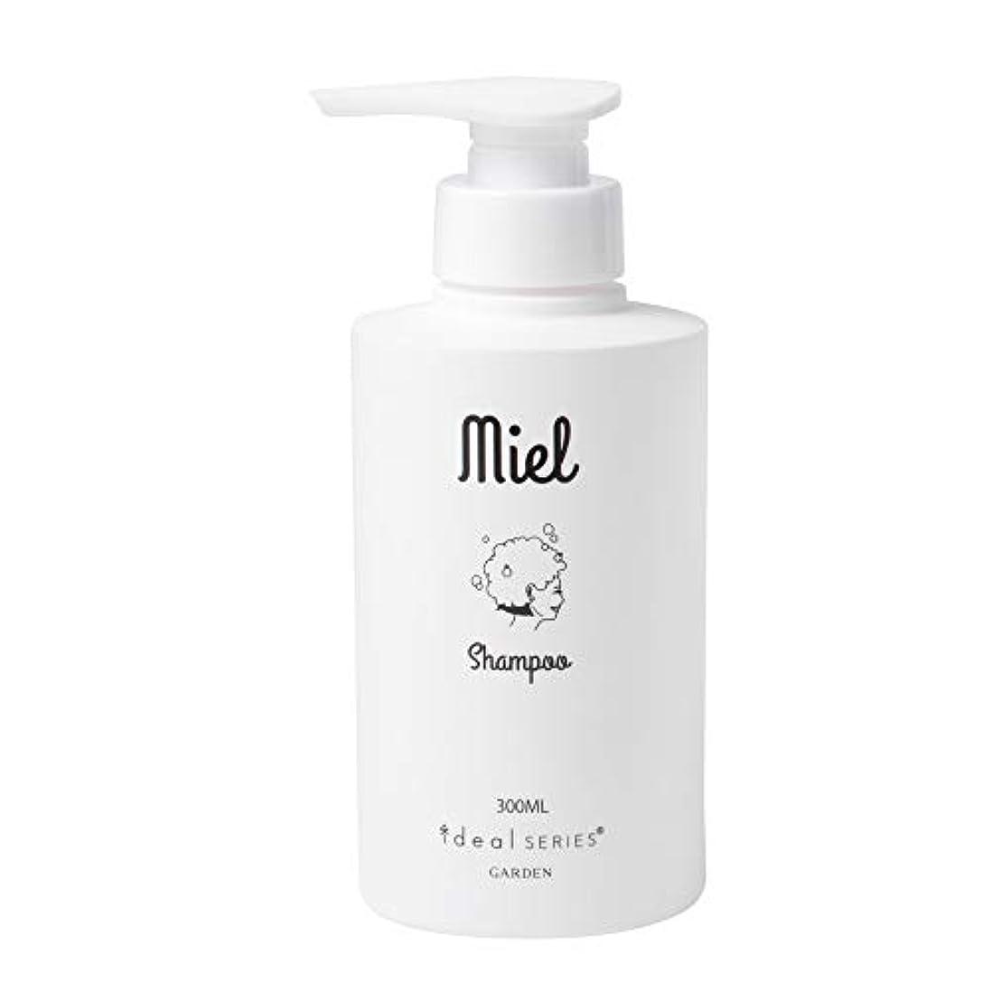 浴一口変化するGARDEN ideal SERIES (イデアルシリーズ) miel シャンプー 300ml