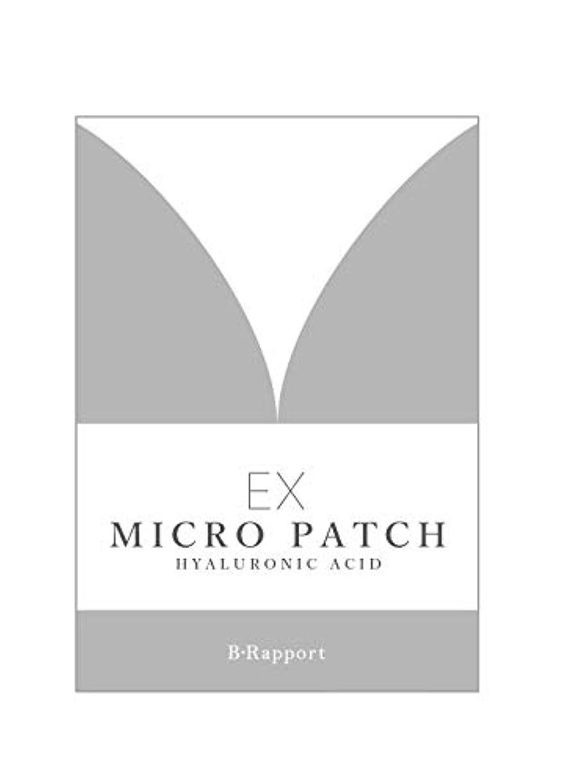 味内なる膨らませるB?Rapport (ビー?ラポール)マイクロパッチ【ヒアルロン酸を針状に固めた美容液パック】日本製 1セット2枚入り