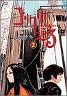 コックリさんが通る 2―Planchette 3 (ヤングサンデーコミックス)