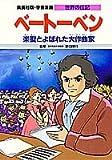 ベートーベン—楽聖とよばれた大作曲家 (学習漫画 世界の伝記) -