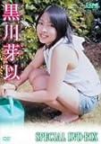 黒川芽以Special DVD-BOX