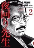 夜回り先生 2 (IKKI COMIX)