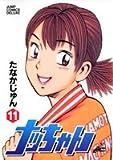 ナッちゃん 11 (ジャンプコミックスデラックス)