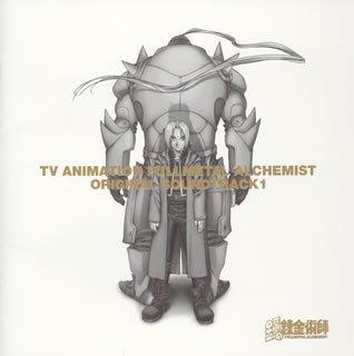 TVアニメーション 鋼の錬金術師 オリジナル・サウンドトラック 1の詳細を見る