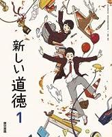 新しい道徳 1 [平成31年度] (中学校道徳科用 文部科学省検定済教科書)
