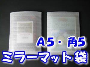ミラーマット袋 ライトロン袋 厚み1mm 180×230mm A5・角5 100枚
