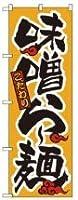尚美 のぼり旗 味噌ら~麺 NoH-18
