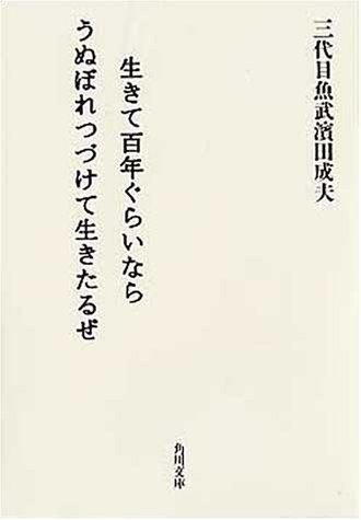 生きて百年ぐらいならうぬぼれつづけて生きたるぜ (角川文庫)の詳細を見る