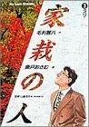 家栽の人 (3) (ビッグコミックス)
