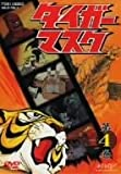 タイガーマスク VOL.4 [DVD]