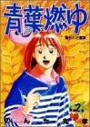青葉燃ゆ 第2巻 贈られた言葉 (ヤングジャンプコミックス)