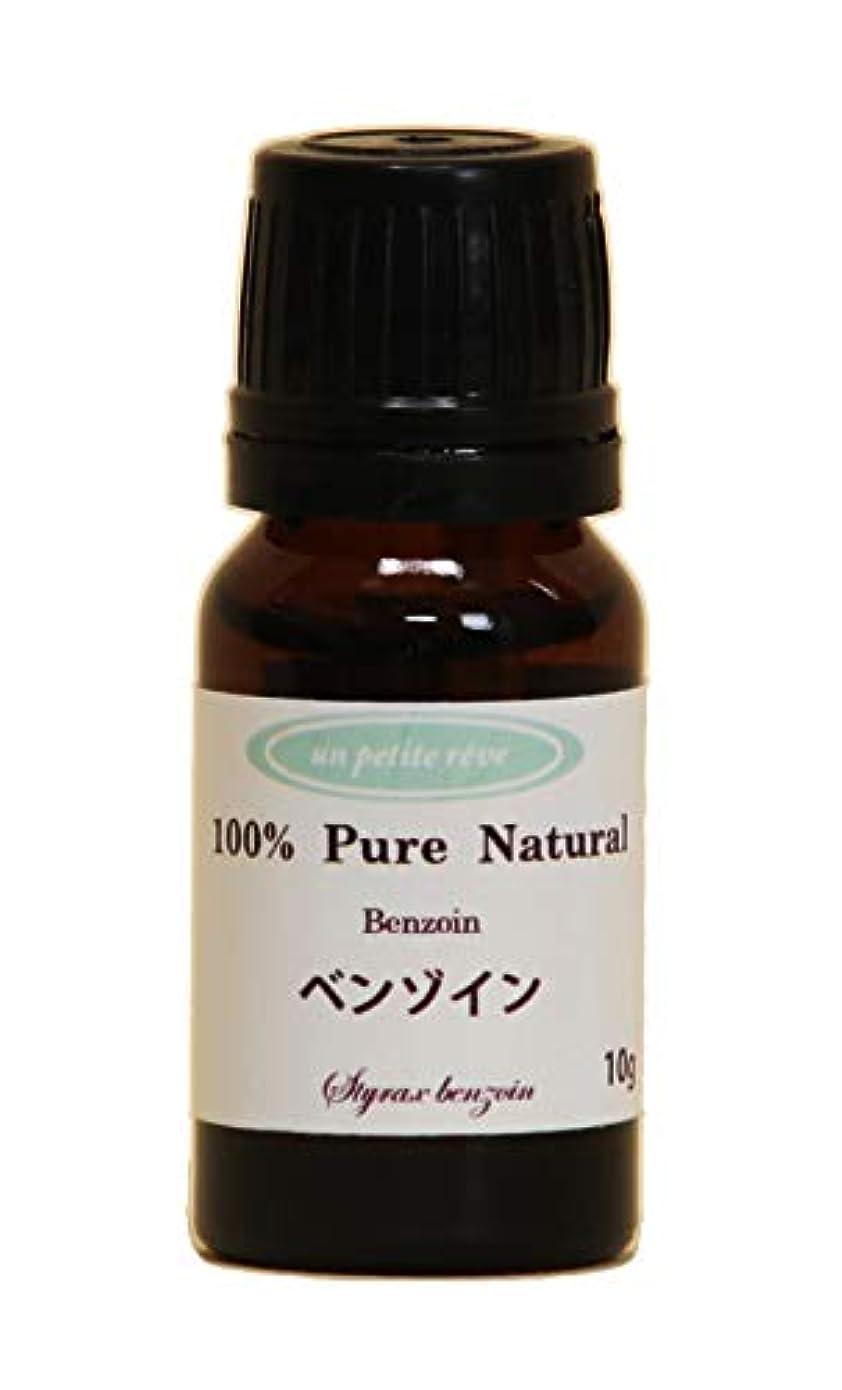 印象教授クリープベンゾイン(ウッドマドラー付き) 10g 100%天然アロマエッセンシャルオイル(精油)