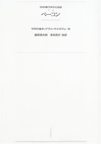 ワイド版世界の大思想 (2-4)