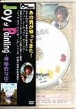 """ボブ・ロス""""ジョイ・オブ・ペインティング""""「神秘的な山」 [DVD]"""