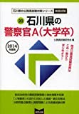 石川県の警察官A(大学卒) 2014年度版 (石川県の公務員試験対策シリーズ)
