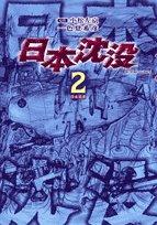 日本沈没 2 日本海溝 (ビッグコミックス)の詳細を見る
