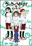 ういうい・days 4 (バンブー・コミックス)