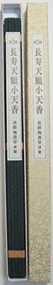 レンディション甲虫対応する淡路梅薫堂のお寺院用お線香 長寿天願小天香 #723 × 6